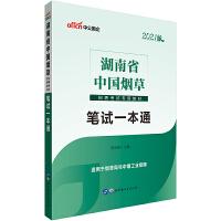 湖南中国烟草考试用书 中公2021湖南省中国烟草招聘考试专用教材笔试一本通