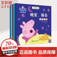 小猪佩奇主题绘本(套装5册) 安徽少年儿童出版社