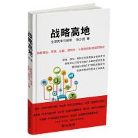 战略高地(揭秘硅谷、苹果、谷歌、英特尔、三星获利和经营的模式)企业管理书藉^@^