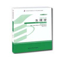 【正版】自考教材 自考 02899 2899 生理学 朱大年 2013年版 北京大学医学出版社