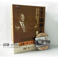 原装正版 傅佩荣论语全解 下部 15DVD 15碟 国学讲座培训视频 光盘