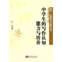 中学生的写作认知能力与培养 王可 科学出版社