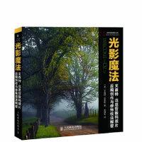 【新书店正版】光影魔法,[美]文森特・范思哲,人民邮电出版社9787115265159