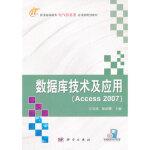 【正版全新直发】数据库技术及应用(Access2007) 江若玫,陆丽娜 9787030330581 科学出版社