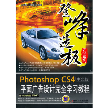 Photoshop中文版:平面广告设计完全学习教程——登峰选极之径系列(附赠光盘)