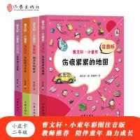 曹文轩・小童年二年级彩图注音版(伤痕累累的地图+钢琴里的秘密+失踪的小木盒+茶鸡蛋与算术)