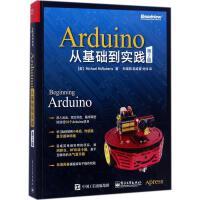 Arduino从基础到实践(第2版) 电子工业出版社