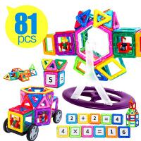 磁力片 儿童益智玩具 DIY百变魔磁力构建片启蒙早教积木