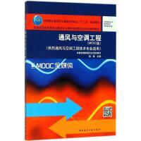 通风与空调工程(MOOC版) 中国建筑工业出版社