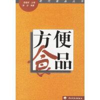 【新书店正版】方便食品/现代食品丛书,高福成,中国轻工业出版社9787501928545