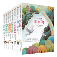 国际大奖儿童文学小说套装8册少儿读物故事书7-9-10-12-15岁中小学生校园励志阅读畅销书籍二三四五六年级必读课外