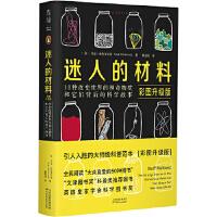 迷人的材料 【英】马克・米奥多尼克 著 天津科学技术出版社