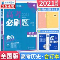 高考必刷题历史合订本 2021年全国卷高考分类集训题型强化总复习