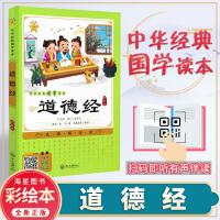 道德经 中国经典国学读本无障碍阅读 彩绘版