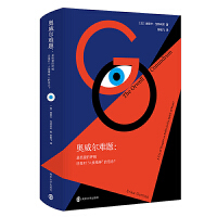"""奥威尔难题:是绝望的呼喊还是对""""人类精神""""的信念? 一九八四 反乌托邦 文学研究 南京大学出版 书籍畅销书排行榜 NJD"""