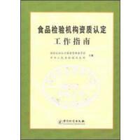 食品检验机构资质认定工作指南国家认证认可监督管理委员会中华人民共和中国计量出版社9787502633998【正版图书,品