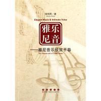 【旧书二手书8成新】雅乐尼音雅尼音乐欣赏手卷 张鸣雨 长春出版社 9787544518468