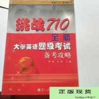 【旧书二手书9成新】挑战710全新大学英语四级考试备考攻略 /吴迪 复旦大学978730904564