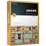 金融学原理(第5版)