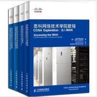 义博!思科网络技术学院教程CCNA Exploration全套四册(含4张光盘) 思科网络技术学院教程:计算机网络 路