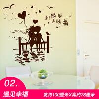 京朝温馨浪漫3D立体墙贴纸贴画欧式情侣创意卧室墙花房间装饰墙纸自粘