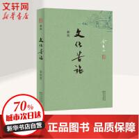 文化苦旅(定制版) 长江文艺出版社