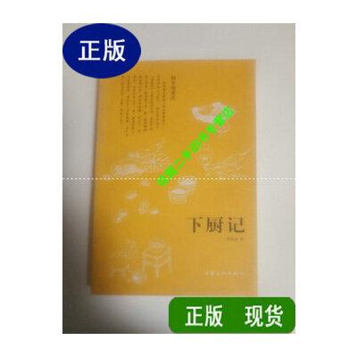 【二手旧书9成新】下厨记 /邵宛澍 上海文化出版社【正版现货,下单即发,注意售价高于定价】
