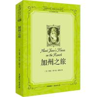 送书签~9787507837445 中文导读英文版---加州之旅(yu)/[美]莱曼弗兰克鲍姆(L. Frank Ba