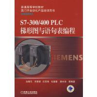 S7300 400 PLC梯形图与语句表编程【正版书籍,满额立减】