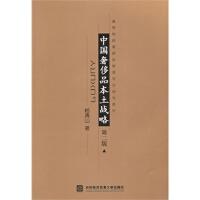中国奢侈品本土战略 杨清山