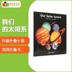 英国进口 科普折叠长卷 洞洞折叠书 太阳系 Our Solar System【平装】