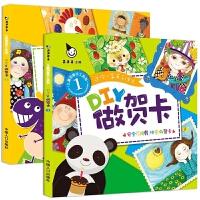 真果果童书 幼儿手工制作书 做手工的书 新年礼物 DIY做贺卡(全两盒) 不用剪刀安全小手工 创意制作 儿童创意手工系