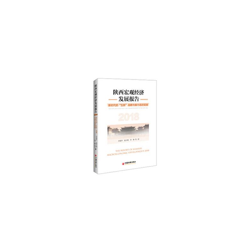 """陕西宏观经济发展报告(2018):新时代的""""五新""""战略与奋力追赶 任保平,茹少峰,李辉 等 著 中国经济出版社 9787513650885 正版书籍!好评联系客服有优惠!谢谢!"""