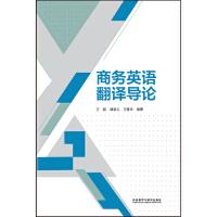 商务英语翻译导论 王颖,褚凌云,王爱玲 外语教学与研究出版社