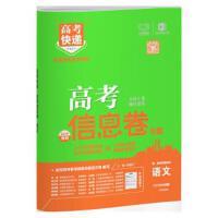 高考考纲信息卷语文 正版 刘增利 9787513141291