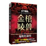 金棺陵兽 天下霸唱 天津人民出版社