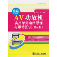 AV功放机实用单元电路原理与维修图说(第2版),赵广林著,电子工业出版社9787121080678