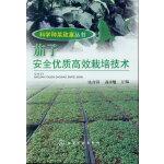 茄子安全优质高效栽培技术