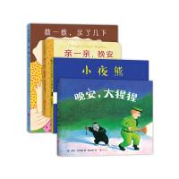 爱心树0-3岁亲密晚安绘本(全4册)