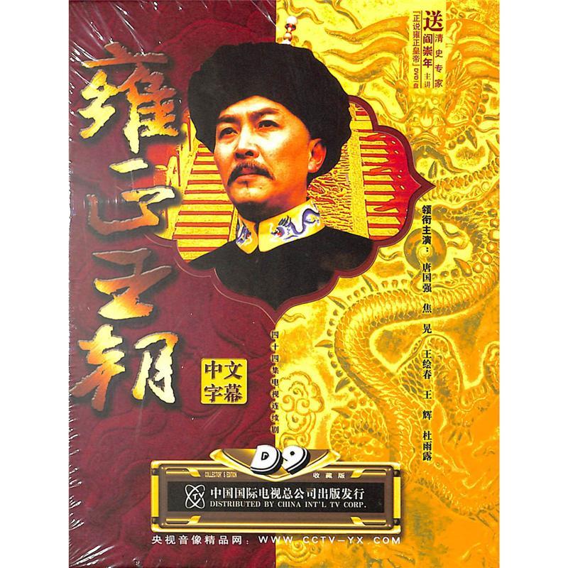 雍正王朝-四十四集电视连续剧(9片装)DVD9( 货号:2000010719952)