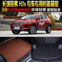 新款长城哈弗H2S专车专用尾箱后备箱垫子 改装脚垫配件