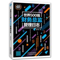 世界500强财务总监管理日志 管理方面的书籍 财务成本管理书籍 财务报表分析
