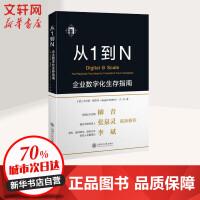 从1到N 上海交通大学出版社