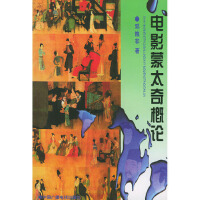 电影蒙太奇概论 邓烛非 中国广播影视出版社