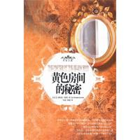 【新书店正版】黄色房间的秘密 [法] 勒鲁,杜鹃,郭超 重庆出版社