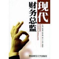 现代财务总监,胡世强,西南财经大学出版社9787810882361