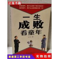 【二手9成新】一生成败看童年赵学林 著中国友谊出版公司