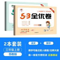53全优卷三年级上册语文人教部编版+数学苏教版 2020秋新版53天天练同步试卷三年级上册