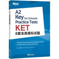 新东方 KET8套全真模拟试题