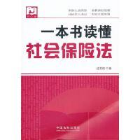 一本书读懂社会保险法 沈哲恒 著 9787509329856 中国法制出版社【直发】 达额立减 闪电发货 80%城市次日